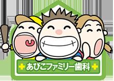 大阪市住吉区の痛くない歯医者ならあびこファミリー歯科
