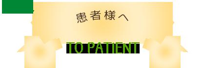 患者様へ To Patient