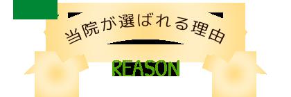 当院が選ばれる理由 Reason