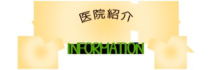 医院紹介 Information